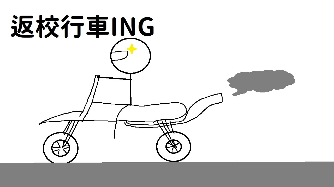 【行車紀錄】返校ING