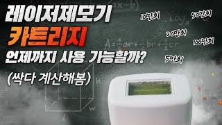 가정용 레이저제모기 카트리지 수명은 몇년일까? (fea…