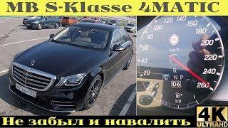 Взял Mercedes-Benz S-Класс 4matic - зачем, вот в чем вопрос!?