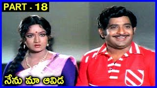 Nenu Ma Aavida  Movie Part - 18 _ Chandramohan, Prabha