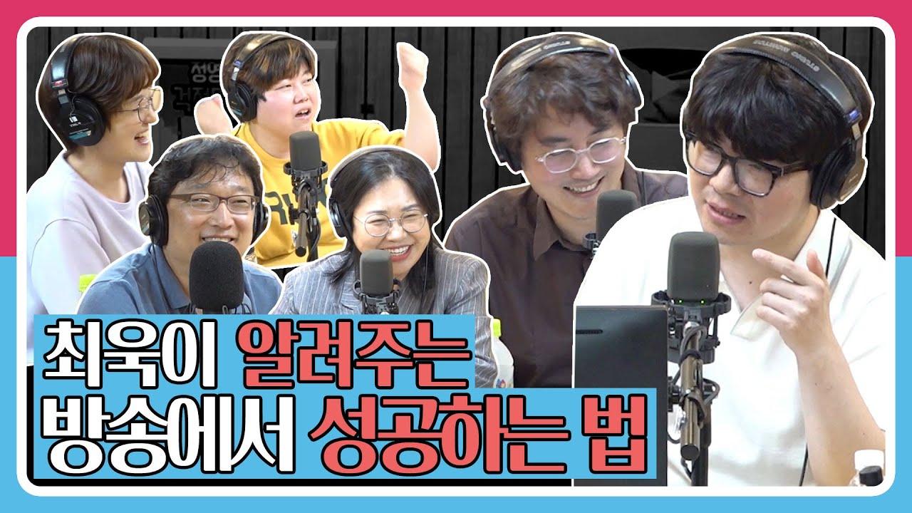 """[정영진 최욱의 걱말서] 최욱 피셜, """"난 이렇게 방송해서 성공했다!""""(f.마을 미디어)"""