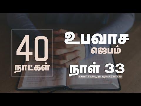 40 Days Fasting Prayer (Day 33  1500 DEC 2018 [Live Stream]