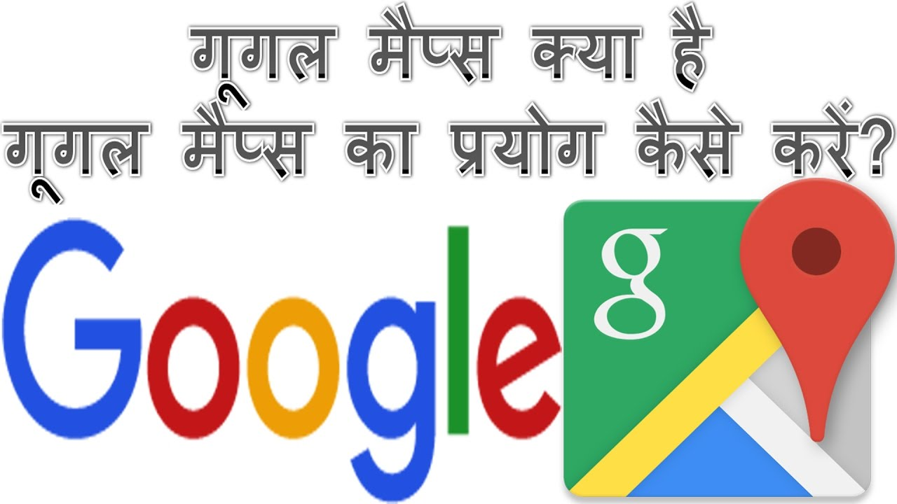 what is google maps how to use it in Hindi | Google map kya hai iska paryog  kaise kare Hindi jankari