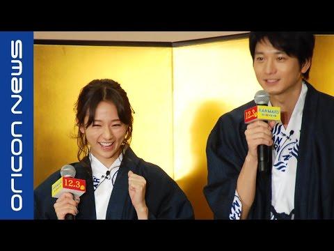 木村文乃、結婚後初の公の場に登場 映画『RANMARU 神の舌を持つ男』公開直前大宴会