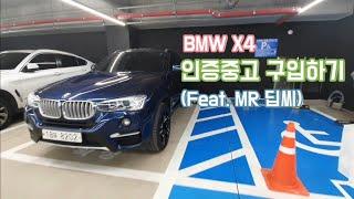 BMW X4 인증중고 출고하다. 이게 3천만원 대라고?…