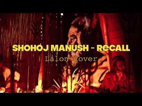 Shohoj Manush - Recall (Official Audio)