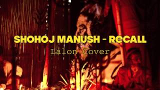 Shohoj Manush - Recall (Official Audio)