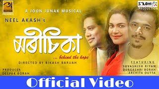 Morisika By NEEL AKASH Mp3 Song Download