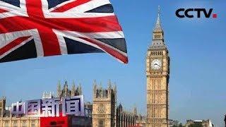 [中国新闻] 苏格兰最高上诉法院裁定:英国议会休会五周非法 | CCTV中文国际
