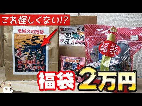 目線入りの福袋が怪しい…鬼滅の刃福袋4種2万円分開けてみた