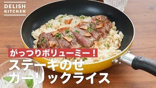 がっつりボリューミー!ステーキのせガーリックライス | How To Make Garlic rice with steak thumbnail