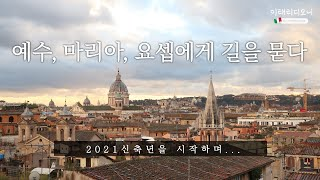 [로마시내 기도하며 걷기] 포폴로광장/ 코르소거리/ 트…