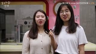 제 13회 G-mind 정신건강연극제(군포시)