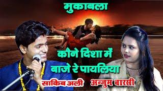 Video Song-कौन दिशा में तेरी बाजे रे पायलिया    Kaune Disha MeTeri Bare Re @Saqib Ali Sabri Qawwali