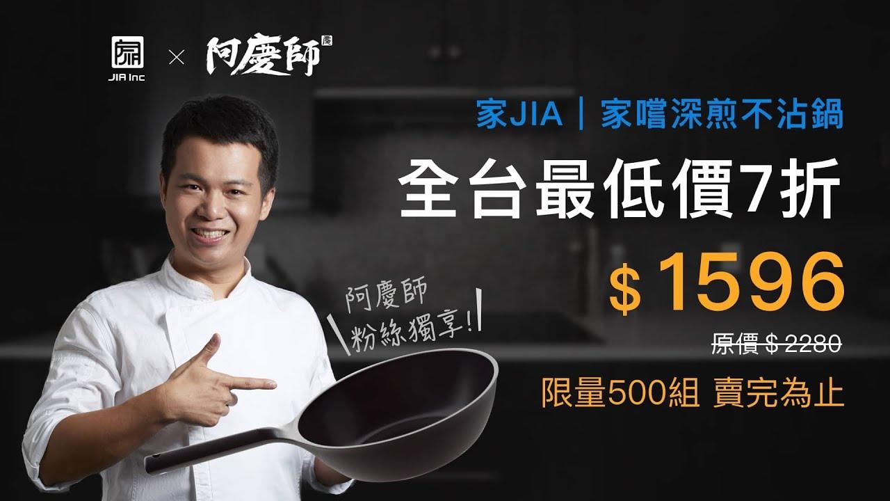 粉絲問翻【深煎不沾鍋】全台最低價七折|限量500組|團購開賣囉!