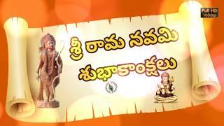 Sri Rama Navami 2018,Best Wishes in Telugu,Happy Greetings,Images,Animation,Whatsapp Video Download