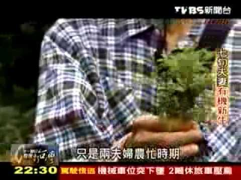 20131013 TVBS 一步一腳印 發現新台灣   七旬夫妻有機新生