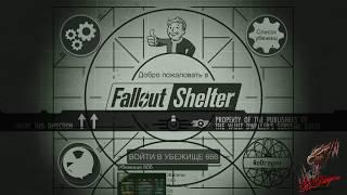 "Fallout Shelter # 19 ""Море Море распаковочек"""