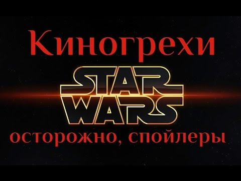 Киногрехи - Звездные войны II: Атака клонов