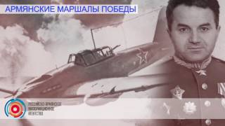 Армянские маршалы Победы
