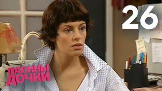 Папины дочки | Сезон 2 | Серия 26