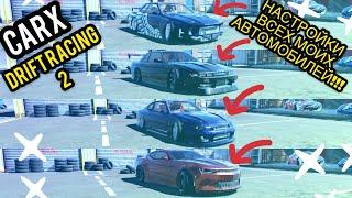 НАСТРОЙКА КАСТОМА ВСЕХ МОИХ АВТО!!! [CarX Drift Racing 2]