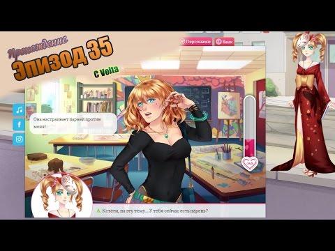 3 прохождение эпизод флирт сладкий джад игры
