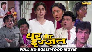 घर की इज़्ज़त ( GHAR KI IZZAT ) HD बॉलीवुड हिंदी फिल्म || जितेंद्र,ऋषि कपूर,कादर खान,जूही चावला