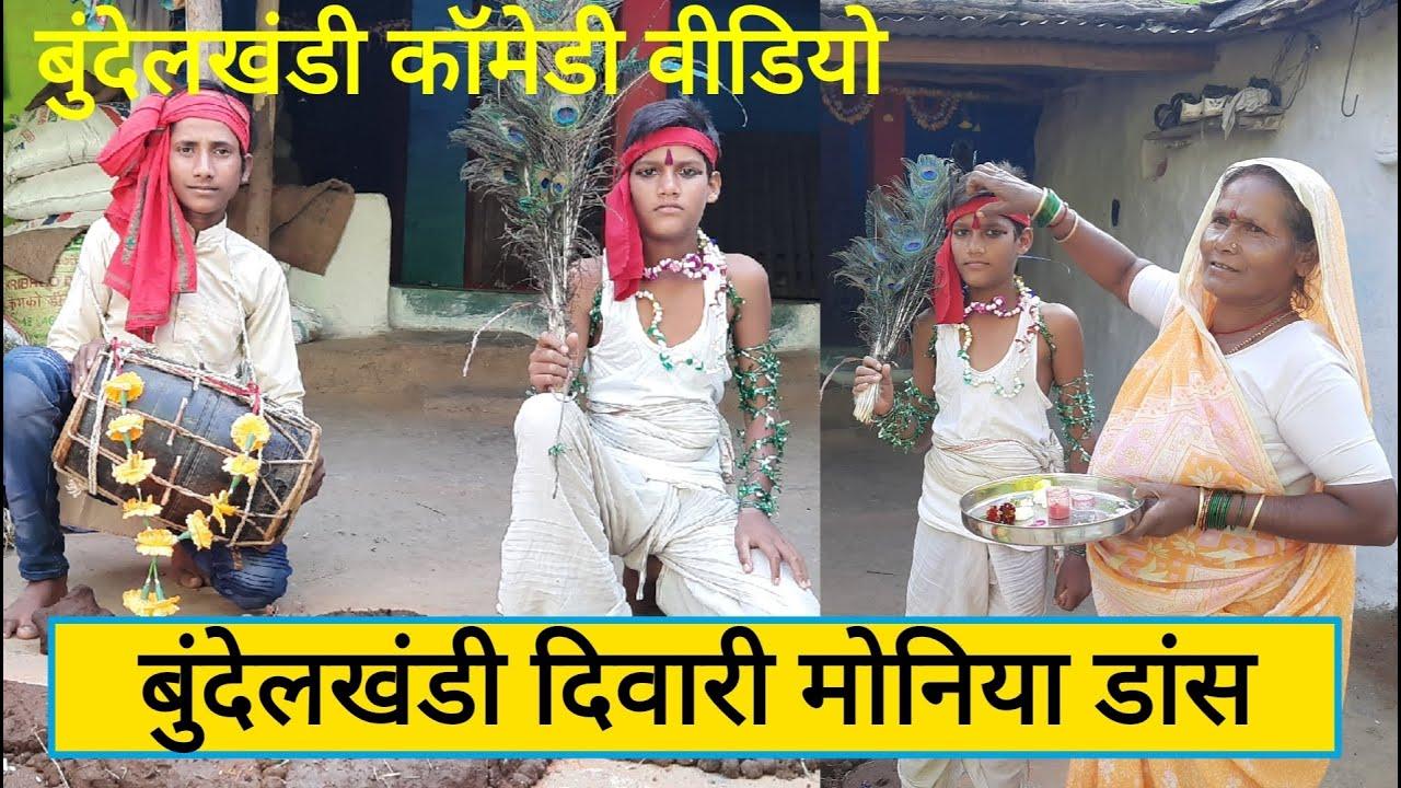 मोनिया नृत्य 2020 Moniya Dance Diwali !! बुंदेली मोनिया नाच !! बुंदेलखंडी मोनिया डांस ! देशी दिवारी