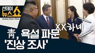 靑, 욕설 파문 '진상 조사'…퍼스트레이디 '패션 외교' | 선데이 뉴스쇼 thumbnail