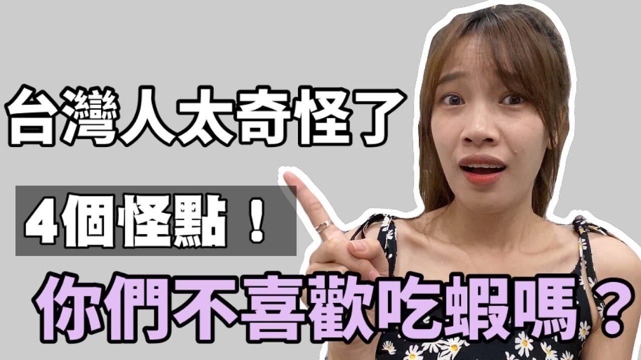 TOP 4 最獨特的生活習慣【只台灣才有】最後一點嚇壞人了   4 THÓI QUEN ĐẶC BIỆT CHỈ NGƯỜI ĐÀI LOAN MỚI CÓ