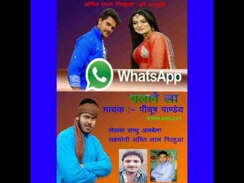 Whatsapp me khali saiyan chat karele bhojpuri song by singer piyush pandey