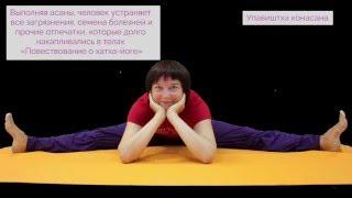 Видео уроки Открытой йоги. Упавиштха Конасана. Захват раскинутых ног, сидя.