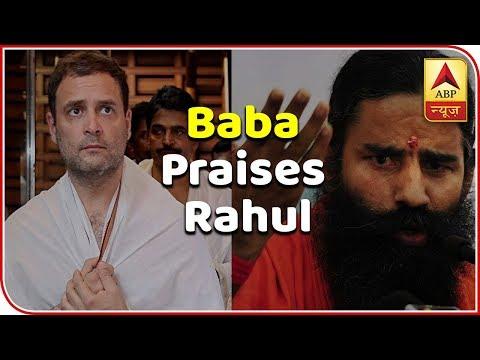 Swami Ramdev Praises Rahul Gandhi, Watch His Exclusive Interview | ABP News