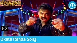 Devi Putrudu Songs - Rama Oh Rama Song - Venkatesh - Anjala Zaveri - Soundarya - Mani Sharma Songs