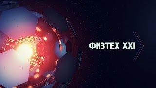"""IT- Технопарк «ФИЗТЕХПАРК» - кластер """"ФИЗТЕХ XXI"""""""