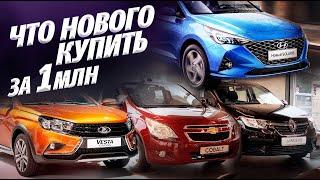 ЖАДНЫЕ ДИЛЕРЫ! НОВЫЕ АВТОМОБИЛИ ДО 1 000 000 рублей! Что можно купить? LADA RENAULT KIA HYUNDAI