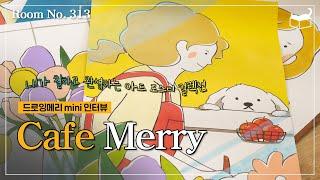 『Cafe Merry』 드로잉메리의 입주 인터뷰