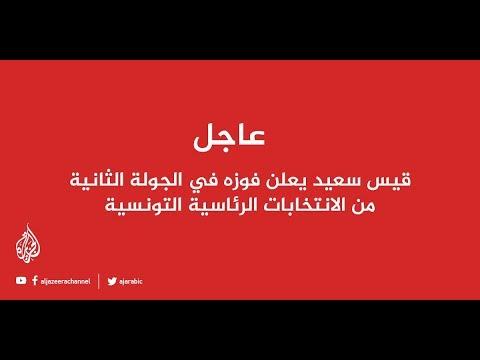 ???? #قيس_سعيد يعلن فوزه في الجولة الثانية من الانتخابات الرئاسية التونسية  - نشر قبل 8 ساعة