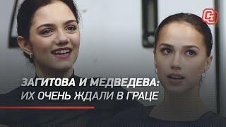 Загитова и Медведева: их очень ждали в Граце