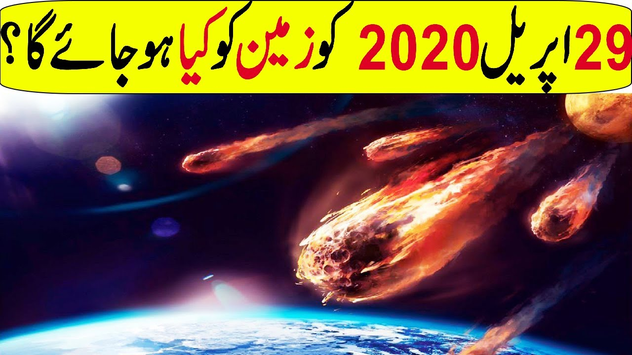 Huge Asteroid Will Hit Earth in April 2020? | 29 April 2020 Asteroid In Hindi/Urdu