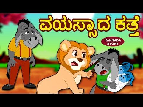 Kannada Moral Stories for Kids - ವಯಸ್ಸಾದ ಕತ್ತೆ | Kannada Stories | Kannada Fairy Tales | Koo Koo TV