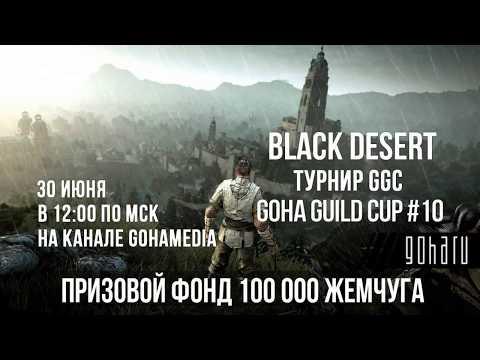 Black Desert - GoHa Guild Cup #10