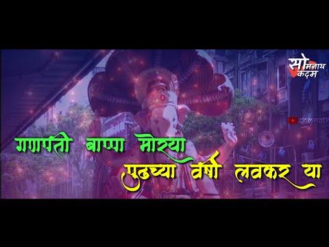 गणेश-विसर्जन-स्टेटस-video-|-ganesh-visarjan-video-|-ganpati-visarjan-|-edit--somnath-kadam