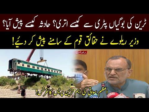 Railway Minister Azam Swati important press conference   09 June 2021   92NewsHD thumbnail