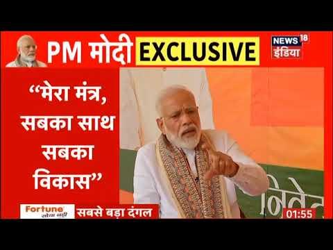 PM Shri Narendra Modi's Interview to News18 India: 15 May 2019