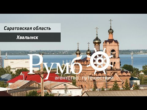 г.Хвалынск 23 августа 2019 прогулка по городу