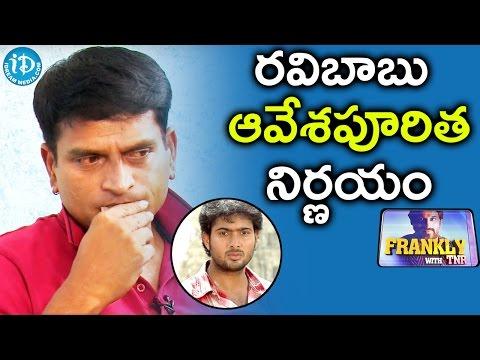 Ravi Babu egoistic decision against Uday Kiran || Frankly With TNR || Talking Movies With iDream