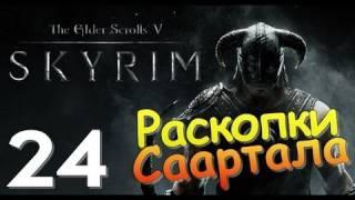 видео Я Снимаю Skyrim (18 серия) - Саартал Раскопки