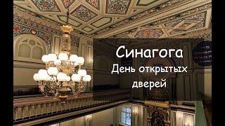 VLOG 52. Синагога в Санкт-Петербурге, еврейский ресторан и магазин кошерных продуктов